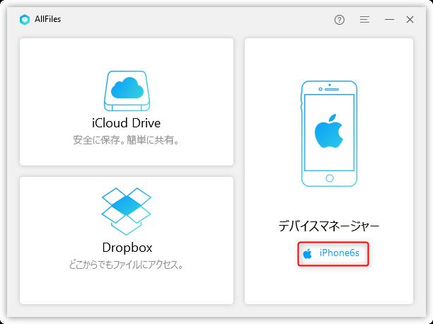 iBooksのPDFをバックアップする方法