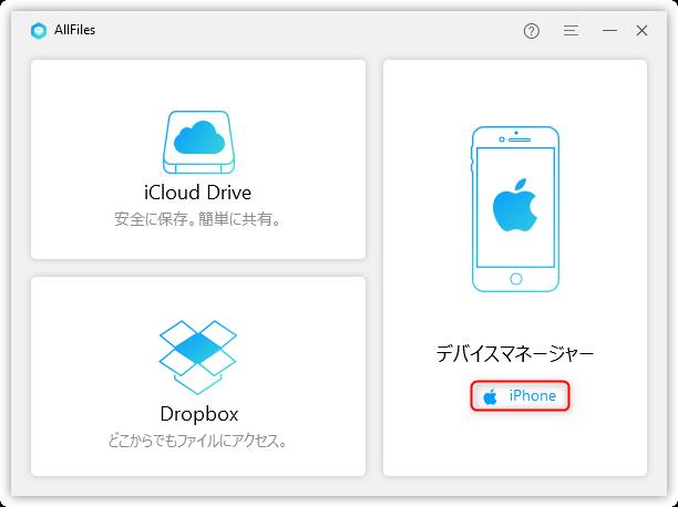 iPhoneからアプリデータだけをバックアップする方法