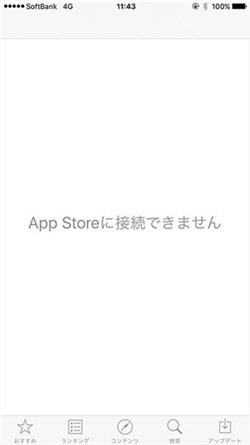 App Storeに接続できない