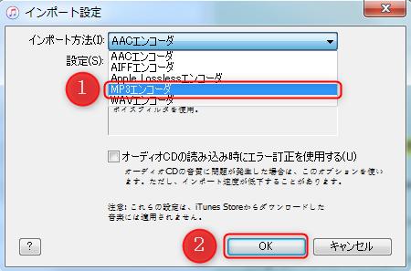 iTunesでMP4/M4AをMP3に変換する