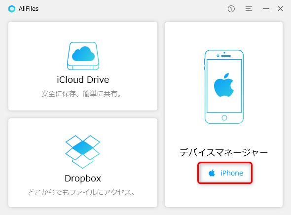アプリを削除せずにiPhoneからアプリデータを消す方法