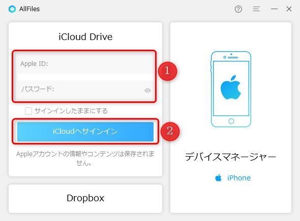 AllFilesの使い方 - iCloud Driveファイル管理