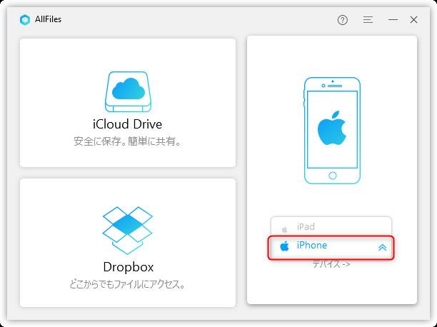 ほかのiOSデバイスからiPadへの写真の取り込み方法