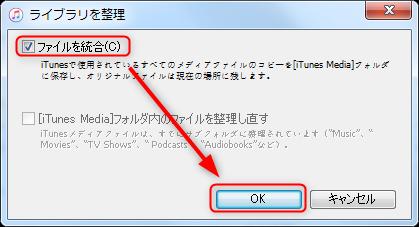 iTunesライブラリを統合
