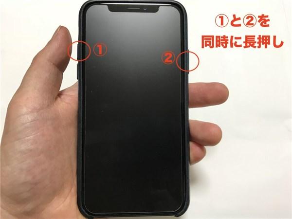 写真元: net-torisetsu.jp - iPhone Xの画面がつかない