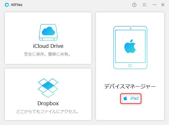 「iPad」をクリック