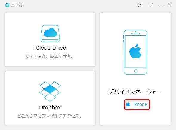 「iPhone」をクリック