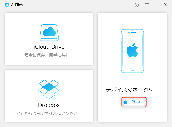 iPhoneの写真をWindows 10パソコンに取り込む