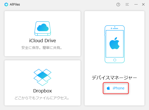 USBの写真をiPhoneに保存