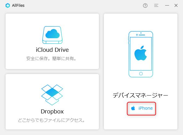 iTunesでパソコンの写真をiPhoneに移す
