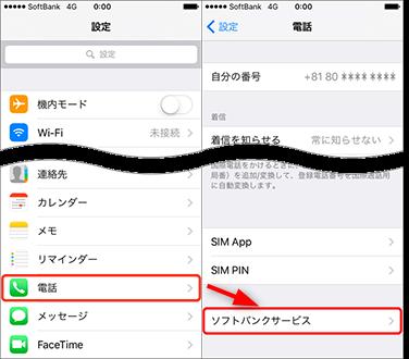 写真元: www.softbank.jp - iPhoneで留守電を設定