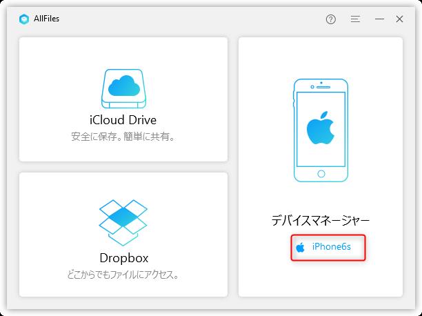 iBooksのPDFをiデバイス間で共有する方法