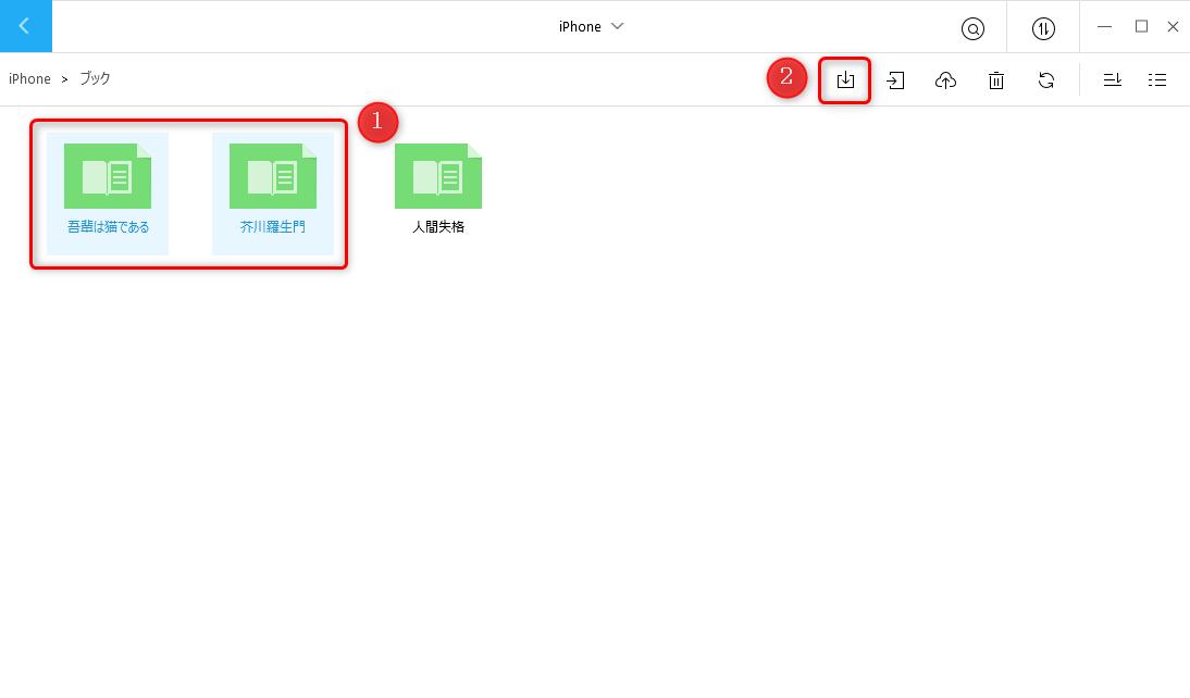 iPhone/iPadのiBooksにあるPDFファイルをPCに転送する方法