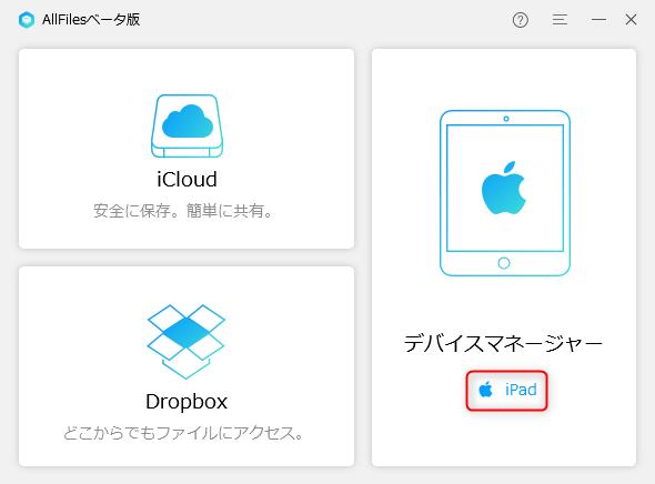 iPadの写真をクラウドに保存する方法